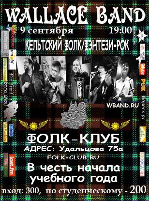 афиша 09092012